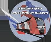 Сервисный центр железнодорожного транспорта